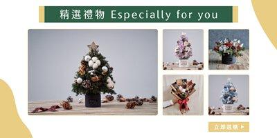 精選聖誕禮物排行榜!新竹花店-乾燥花店-小薇花藝已為你準備乾燥花聖誕卡片、聖誕樹、乾燥花盆栽、便宜交換禮物、聖誕花束、乾燥花束。在這個家庭團聚和闔家歡樂的溫馨節日,也是個互相贈送聖誕禮物的日子,就一起度過這難忘的日子吧!