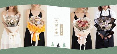 聖誕節告白?求婚?送老婆?送女友?新竹花店-乾燥花店-小薇花藝已為你準備乾燥花聖誕卡片、聖誕樹、乾燥花盆栽、便宜交換禮物、大型聖誕花束、大型乾燥花束。在這個家庭團聚和闔家歡樂的溫馨節日,也是個互相贈送聖誕禮物的日子,就一起度過這難忘的日子吧!