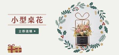 新竹花店-乾燥花店-小薇花藝已為你準備適合居家布置擺設的精美乾燥花盆栽、小型桌花、便宜交換禮物、聖誕花束、乾燥花束。在這個家庭團聚和闔家歡樂的溫馨節日,也是個互相贈送聖誕禮物的日子,就一起度過這難忘的日子吧!