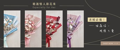 新竹花店小薇花藝推薦精選情人節花束,提供客人情人節禮物宅配的服務。