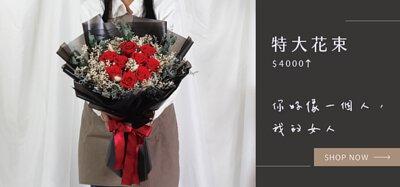 新竹花店小薇花藝推薦特大乾燥花束,適合用於浪漫求婚、情人節禮物、紀念日禮物。