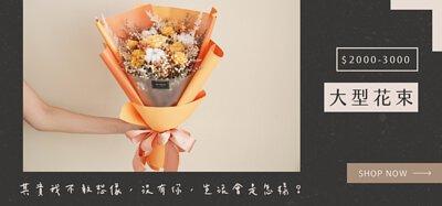 新竹花店小薇花藝推薦大型乾燥花束,適合用於浪漫求婚、情人節禮物、女友生日禮物。