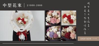 新竹花店小薇花藝推薦中型乾燥花束,適合用於浪漫求婚、情人節禮物、哄女友開心。