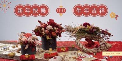 創意春節花禮伴手禮推薦新竹花店小薇花藝,祝各位新年快樂、牛年吉祥