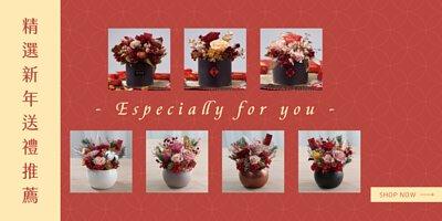 新竹花店小薇花藝推薦精選過年伴手禮,提供客人新年禮物、過年花卉宅配的服務。