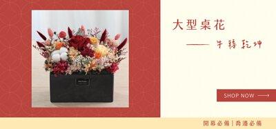 新竹花店小薇花藝推薦大型乾燥花盆栽,適合送長輩的禮物、開幕賀禮、喬遷禮物。