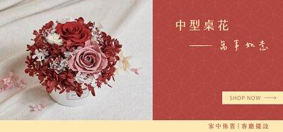 新竹花店小薇花藝推薦中型乾燥花盆栽,適合去別人家伴手禮、去朋友家伴手禮、家中布置、客廳擺設。