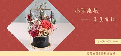 新竹花店小薇花藝推薦小型乾燥花盆栽,適合房間布置、業務成交禮、新居落成禮物