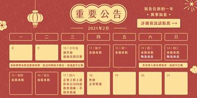 新竹乾燥花店小薇花藝營運公告。物流營運資訊:於2/13、2/14農曆初三無對外營運,超商店到店正常營運。