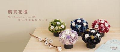 新竹花店乾燥花店小薇花藝提供你各式花禮服務,求婚準備,開幕送花,節日送花,乾燥花束,乾燥花盆栽…只要想買花送人,我們都能為代客宅配送花