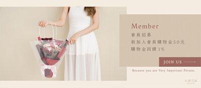 加入新竹乾燥花店小薇花藝網路會員,即可獲得50元購物金,買花就可享1%購物優惠