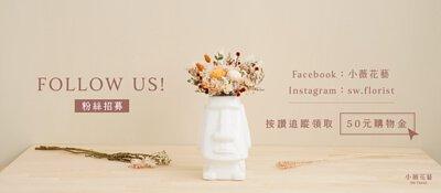 按讚新竹乾燥花店小薇花藝FACEBOOK及INSTAGRAM追蹤,最多可以獲得50元購物金,購買花禮即可使用!