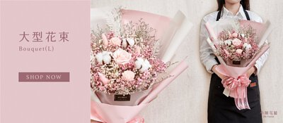 新竹乾燥花店小薇花藝為你製作大型乾燥花束,適合生日送禮,畢業送禮,求婚,送女友,全台灣本島代客宅配送花