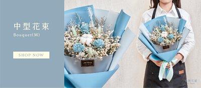 新竹乾燥花店小薇花藝為你製作中型乾燥花束,適合生日送禮,畢業送花,送女友,全台灣本島代客宅配送花