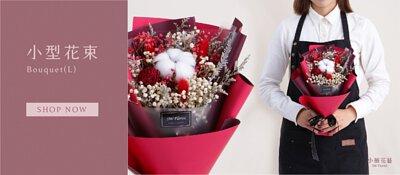 新竹乾燥花店小薇花藝為你製作小型乾燥花束(適合畢業送禮),全台灣本島代客宅配送花