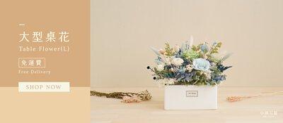 新竹乾燥花店小薇花藝為你製作大型乾燥花盆栽,適合開幕送禮,職場送禮,全台灣本島免運費代客宅配送花