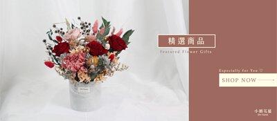 新竹乾燥花店小薇花藝精選乾燥花禮,永生花禮,讓你開幕祝賀,求婚準備,職場送禮,買花送人都很有面子,並提供全台灣本島代客宅配送花的服務