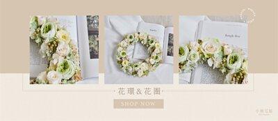 提供全台代客送花服務的新竹乾燥花店小薇花藝為你製作質感乾燥花環,永生花圈,適合店內布置,家中壁掛布置,空間布置,快點買來送人吧!