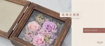 提供全台代客送花服務的新竹乾燥花店小薇花藝為你製作質感乾燥花相框,適合生日送禮,交換禮物,婚禮小物,作紀念,印一張照片並與相框搭配成家中客廳擺設吧!