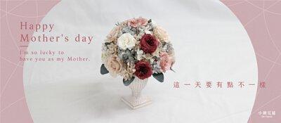 新竹乾燥花店小薇花藝祝所有媽媽母親節快樂,我們提供乾燥花母親節花禮、母親節禮物、康乃馨花禮。