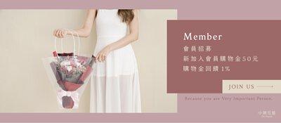 加入新竹乾燥花店小薇花藝網路會員,即可獲得50元購物金,買母親節禮物就可享1%購物優惠