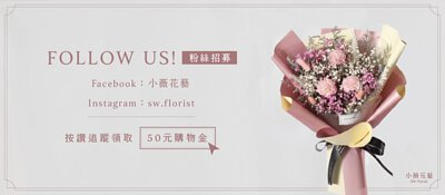按讚新竹乾燥花店小薇花藝FACEBOOK及INSTAGRAM追蹤,最多可以獲得50元購物金,購買母親節花禮即可使用!