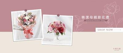 新竹乾燥花店小薇花藝特別精選母親節乾燥花禮,送媽媽永生花禮,一定讓媽媽感到很窩心,並提供全台灣本島代客宅配送花的服務。