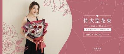 新竹乾燥花店小薇花藝為你製作母親節特大乾燥花束,適合送媽媽,送老婆,全台灣本島免運代客宅配送花