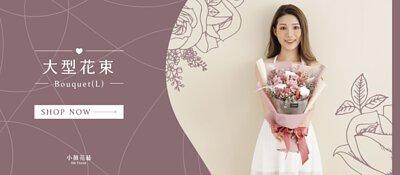 新竹乾燥花店小薇花藝為你製作母親節大型乾燥花束,適合送老婆,送媽媽,送婆婆,全台灣本島代客宅配送母親節花禮。