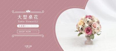 新竹乾燥花店小薇花藝為你製作母親節大型乾燥花盆栽,適合送媽媽當作居家擺設,並提供全台灣本島免運費代客宅配送母親節花禮的服務