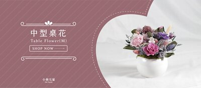 新竹乾燥花店小薇花藝為你製作中型母親節乾燥花盆栽,適合送老婆,送婆婆,送岳母,送媽媽,並提供全台灣本島代客宅配送母親節禮物的服務