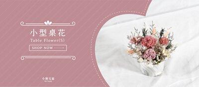 新竹乾燥花店小薇花藝為你製作小型母親節乾燥花盆栽,適合送媽媽當作客廳擺設,送老婆裝飾辦公桌,並提供全台灣本島代客宅配送母親節禮物的服務。