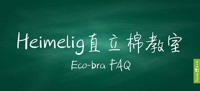 Heimelig直立棉教室-有關內衣內褲的知識 找我們就對了