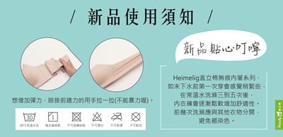 Heimelig直立棉機能環保內衣-新品使用須知