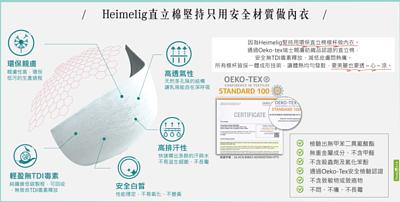 Heimelig直立棉教室-Heimelig直立棉機能環保內衣堅持只用安全環保材質做內衣