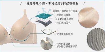 Heimelig直立棉教室-超綠呼吸合體 專利認證 字號589982