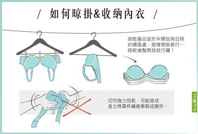 Heimelig直立棉教室-如何晾掛和收納內衣