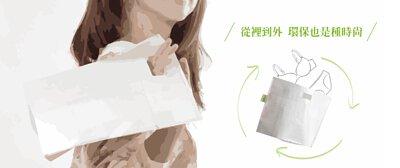 Heimelig直立棉教室-Heimelig綠時尚環保手提袋