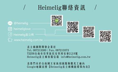Heimelig直立棉教室-Heimelig直立棉聯絡資訊