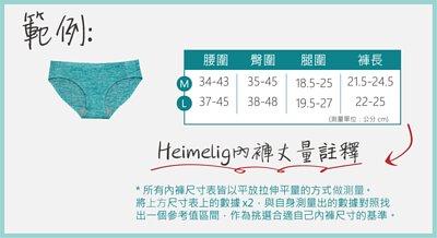 Heimelig直立棉教室-內褲丈量範例