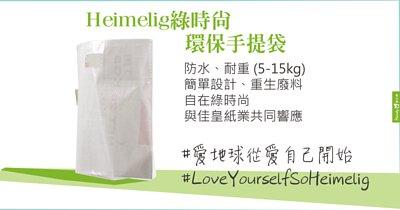 Heimelig直立棉教室-環保也是時尚