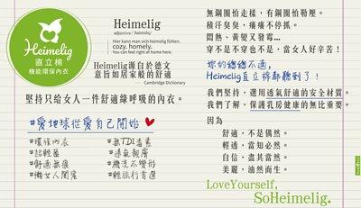 Heimelig直立棉教室-品牌故事 愛地球從愛自己開始
