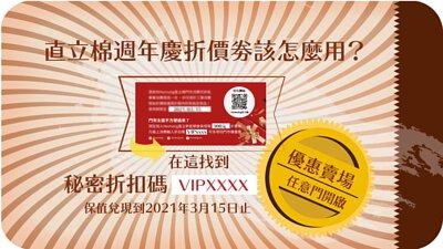 Heimelig直立棉 週年慶折價劵 秘密折扣碼VIPxxxx最低58折起 至2021年3月15日