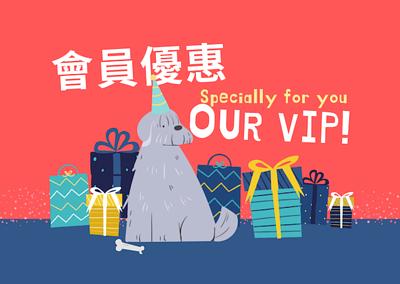 黃寶記生活百貨,會員,VIP,優惠