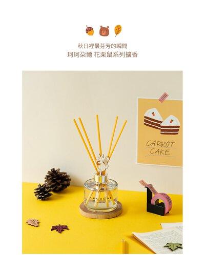 cocodor花栗鼠系列擴香瓶 營造秋日悠閒幸福時光