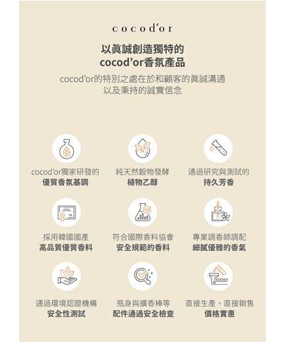 cocodor使用安全香料 品質嚴格把關