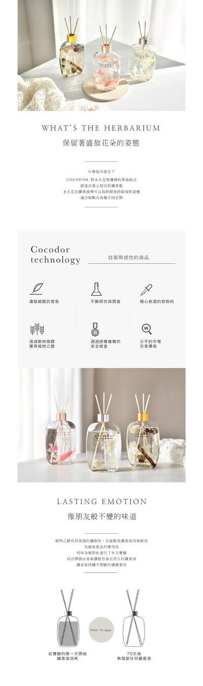 cocod'or 浮游花系列擴香瓶 保留花朵的綻放姿態