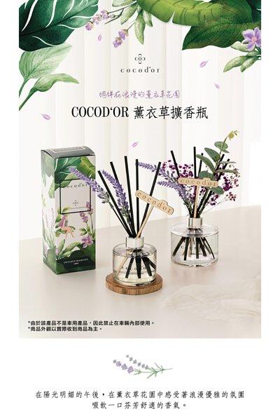 cocod'or 薰衣草系列擴香瓶