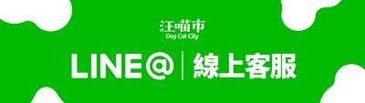 汪喵市-鮮食-貓-狗-飼料-保健食品-貓砂-推薦-評價-官方Line@