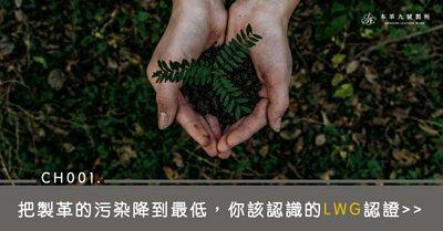 皮革, 環保, 認證